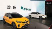 KIA MOTORS REVEALS MODELS FOR CHINESE MARKET AT 2018 BEIJING MOTOR SHOW